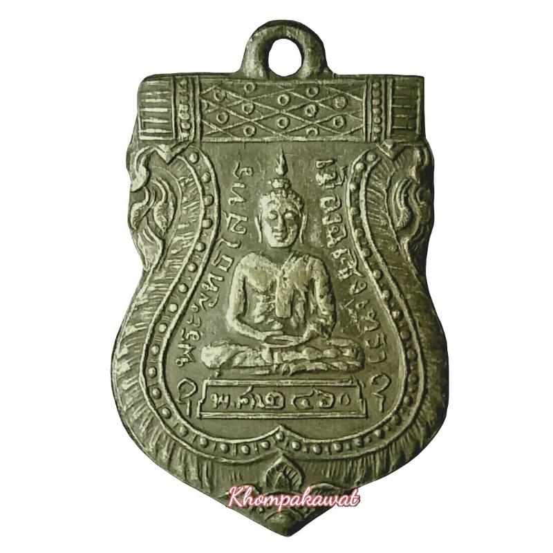 เหรียญพระพุทธโสธร พิมพ์แจกกรรมการ ปี2460 เนื้อทองแดงกะไหล่เงิน