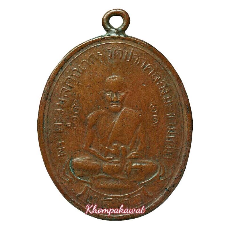 เหรียญหลวงปู่ศุข รุ่นแรก ปี2466