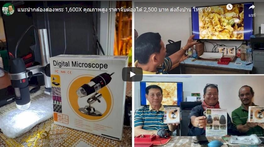 แนะนำกล้องส่องพระ 1,600X คุณภาพสูง ราคาจับต้องได้ 2,500 บาท ส่งถึงบ้าน โทร. 0962803828